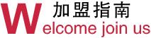 必威体育app网址家纺加盟